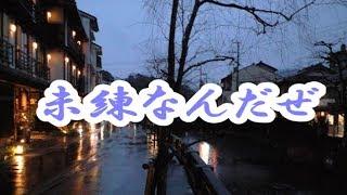 未練なんだぜ 大川栄策 カラオケ 4月10 日発売