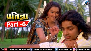 Pratigya Part 6   Bhojpuri Action Movie   Dinesh Lal Yadav   Pawan Singh & Monalisa   Superhit Movie