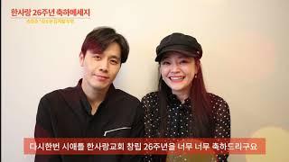 뮤지컬 부부 손준호 김소현 축하메세지 시애틀 한사랑 창…