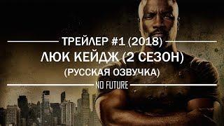 Люк Кейдж | Luke Cage (2 сезон) - русский трейлер [No-Future]