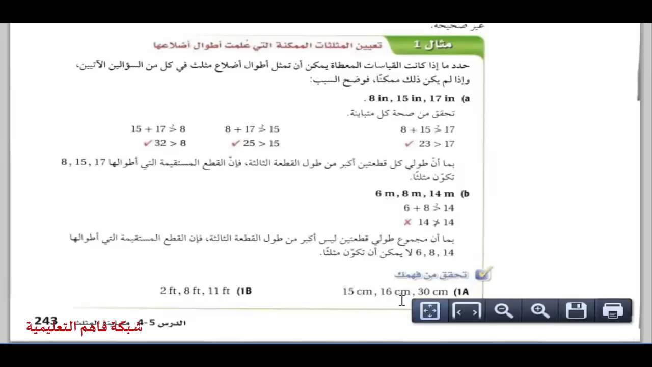 حل كتاب التمارين رياضيات اول ثانوي الفصل الثاني مقررات