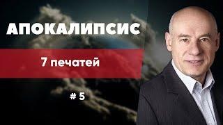 5/1/2019 - 7 печатей   Библейские беседы с пастором Отто Венделем