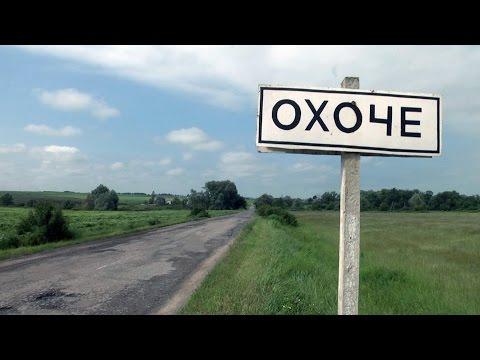 Происшествие в селе Охочее