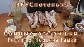 Тестим рецепты ВКУСнотенько : Свиные ребрышки. Рецепт от Гордона Рамзи