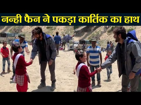Kartik Aaryan's little fan holds his hand during Love aaj kal 2 shooting; Watch Video | FilmiBeat Mp3