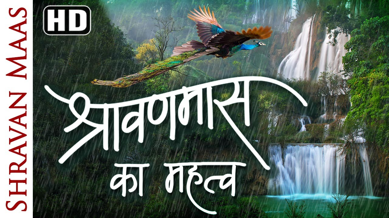 Shravan Month Importance & Benefits - Shravan Mass Special 2019 - HD