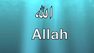 Repeat youtube video Allah - 99 Names (Nasheed: Duff)