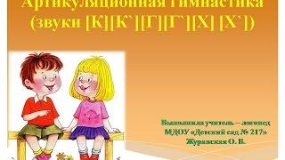 Артикуляционная гимнастика(звуки [К][К`][Г][Г`][Х] [Х`]), презентация