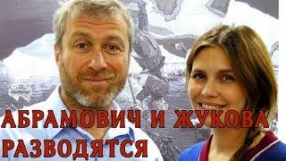 Почему Абрамович и Жукова разводятся? Возможные причины