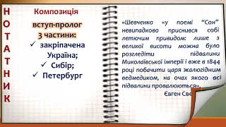 Т. Шевченко. Поема