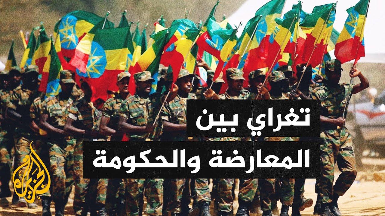 إثيوبيا.. جبهة تحرير شعب تغراي بين المؤيدين والمعارضين  - نشر قبل 13 دقيقة