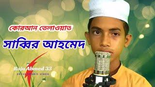 তেলাওয়াত করেন সুমধুর কন্ঠে সাব্বির আহমেদ Raju Ahmed 33 YouTube channel