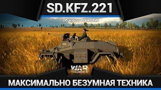 Sd.Kfz.221 САМАЯ БЕЗУМНАЯ НОВИНКА ПАТЧА 1.79 в War Thunder