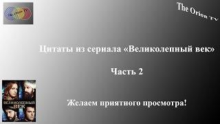 Цитаты из сериала «Великолепный век» [Часть 2]