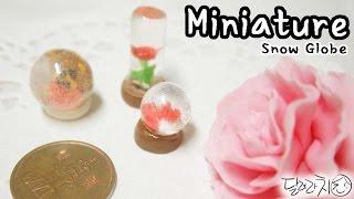 미니어쳐 스노우볼 만들기 Miniature * Snow Globe