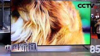 [中国新闻] 竞争愈演愈烈 韩国LG和三星相互贬低对方8K电视 | CCTV中文国际