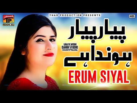 Piyar Piyar Honda Ae | Shehzadi Erum Sayal | Saraiki Song | New Saraiki Songs | Thar Production thumbnail