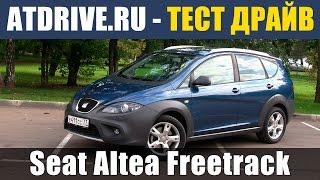 Seat Altea Freetrack 4x4 - Тест-драйв от ATDrive.ru