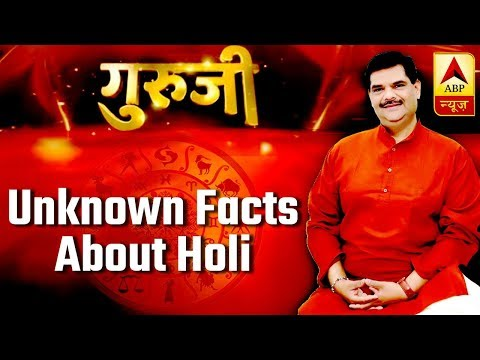 GuruJi With Pawan Sinha: Unknown Facts About Holi | ABP News