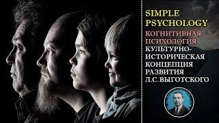 Когнитивная психология мышления #82. Культурно-историческая концепция развития Выготского.