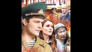 Пороги 1 8 серия 2015 Мелодрама фильм сериал