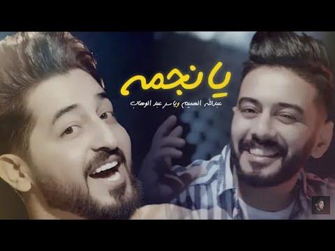 Download ياسر عبد الوهاب & عبد الله الهميم - يانجمة | Yasser Abdul Wahab and Abdullah Al-Humim - Yanjma Mp4 baru