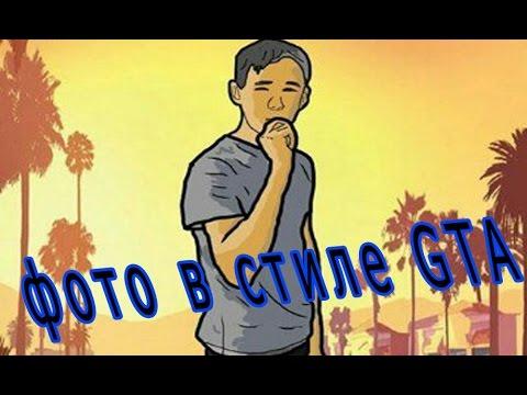 Как сделать фото в стиле GTA 5 ||| Photoshop