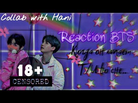 •Реакция BTS• Когда он лапает Т/И во сне 18+ Collab With Hani RM/SUGA/V 