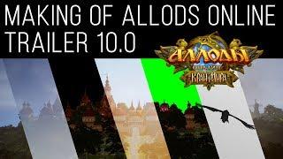 Making Of Allods Online - Trailer 10.0  [Unreal Engine 4]