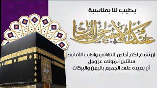 أجمل تهنئة العيد2021 للاهل و الاحباب بمناسبة عيد الاضحى لسنة 2021