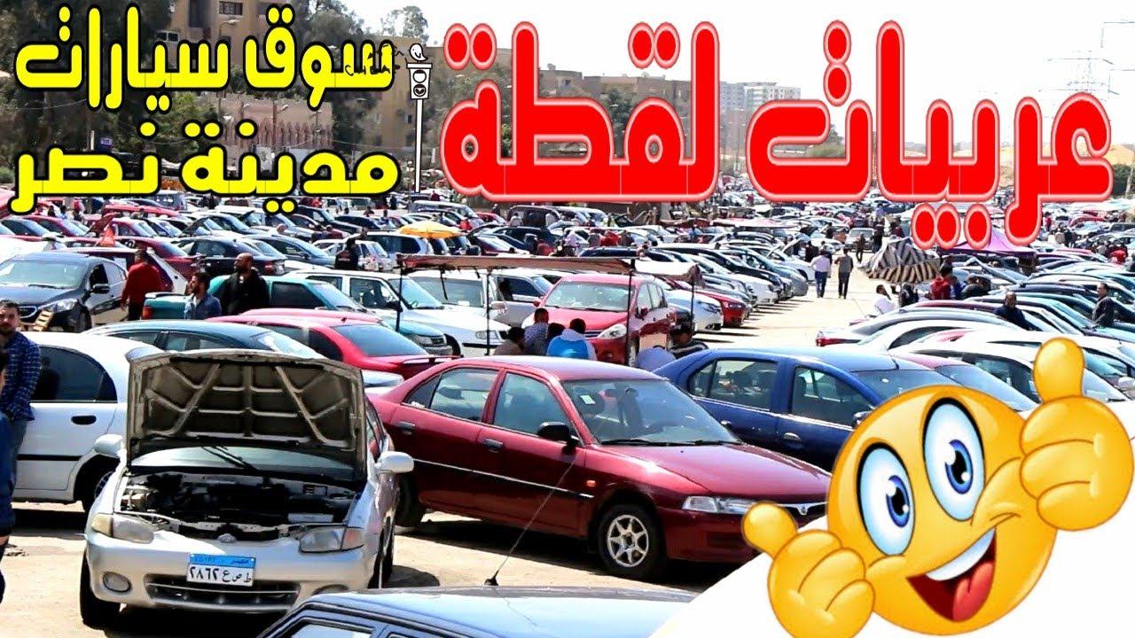 سوق السيارات اليوم بمدينة نصر.. أسعار السيارات المستعملة في مصر 2021