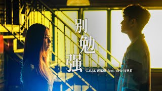 G.E.M.鄧紫棋【別勉強 Don't Force It (feat. Eric周興哲)】Official Music Video