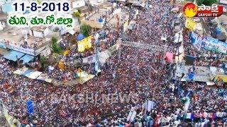 Ys Jagan Padayatra Drone Visuals At Tuni | యనమల అడ్డాలో జగన్ ప్రభంజనం