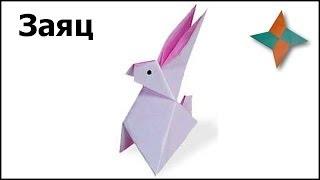 Оригами заяц видео мастер-класс