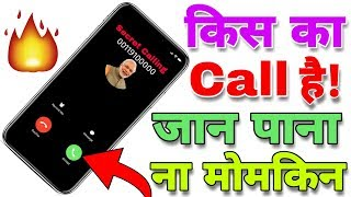 Secret Calling Trick's For Android | Hidden Call Recording | Private Call | Free In Hindi