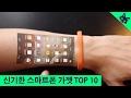 신기한 스마트폰 가젯 TOP 10