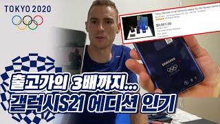 '도쿄올림픽 출전선수 전원지급 통했다'...삼성 갤럭시…