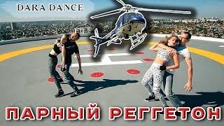 Танцы! Парный реггетон [DARA DANCE] Научились танцевать у Инги Фоминых? Танцевальное видео!