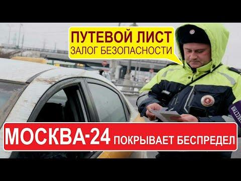 Смотреть МОСКВА 24 отказалась освещать инцидент с МАДИ и скорой помощью. Грамотный ТАКСИСТ  отшил МАДИшника. онлайн