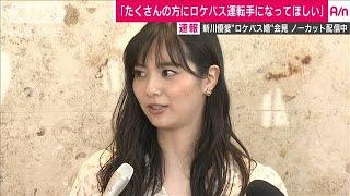 女優・新川優愛さん結婚会見 ノーカット4(19/08/11)