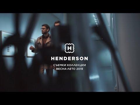 Съемки коллекции HENDERSON весна - лето 2019