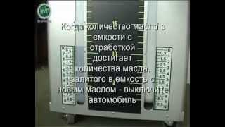 Установка замены масла в АКПП AGA 2812