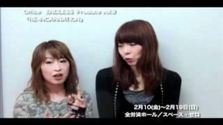 田中良子さん&猪狩敦子さんコメント Office ENDLESS produce 『Reincarnation』