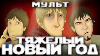 """""""Тяжелый новый год"""" by Spoontamer"""