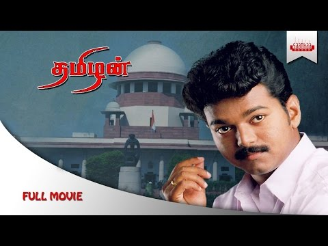 thamizhan full movie hd thamizhan full length movie thamizhan movie thamizhan tamil movie ilayathalapathy vijay ilayathalapathy movies vijay movies vijay tamil full movies priyanka chopra tamil movies ilayathalapathy vijay movie actor vijay vijay movies in tamil imman songs imman hits imman tamil songs priyanka chopra songs vivek comedy vivek comedy collection full vivek comedy scenes vivek comedy scenes tamil vijay songs vijay hit songs saanhaa movies thamizhan full movie hd featuring ilayathalapathy vijay, priyanka chopra making her debut as a lead actress , naaser, revathy and vivek also play pivotal roles in the film. thamizhan is directed by debutant a. majeeth and produced by g. venkateswaran
