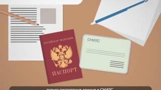 Электронные Госуслуги. Порядок регистрации(, 2016-03-18T09:10:28.000Z)