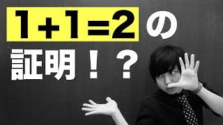 1+1=2の証明が難しいって本当?(ペアノの公理)