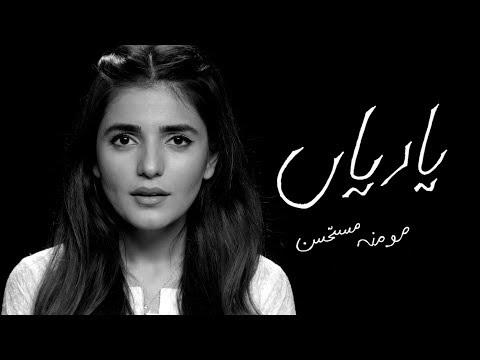 Yaariyan (acoustic) | Momina Mustehsan