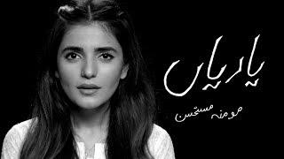 Yaariyan (acoustic) | Momina Mustehsan.mp3