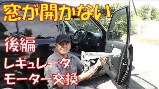 【修理動画】後編 レギュレータ モーター交換で修理完了! パワーウインドウ修理【ホンダ ライフダンク JB3】
